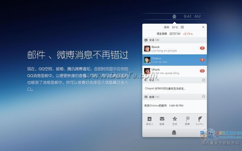 腾讯QQ 苹果版(QQ for Mac)下载