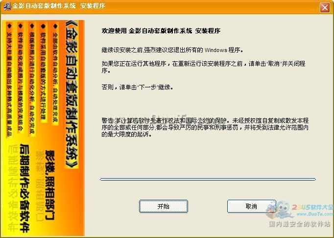 金影自动套版制作系统下载