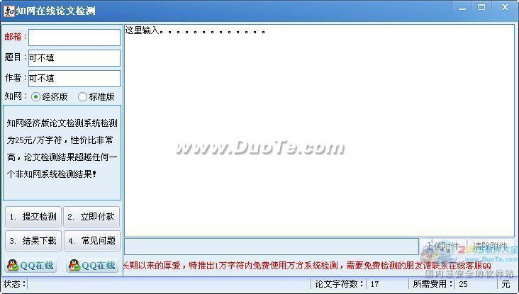 论文检测软件下载