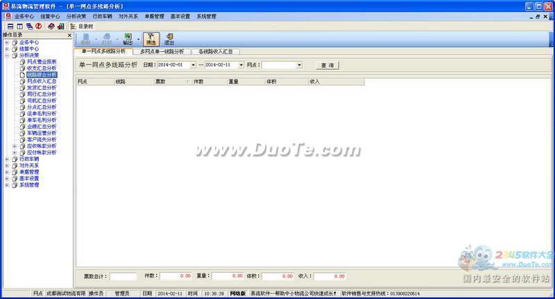 易流专线货运物流软件下载