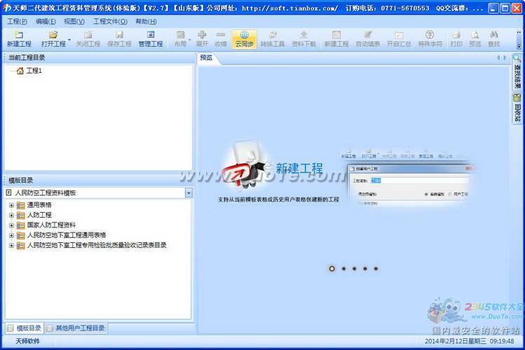 天师建筑资料软件下载