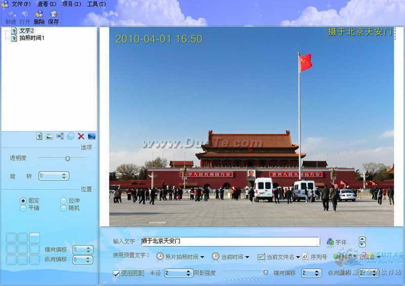 中格图片批量加水印软件下载