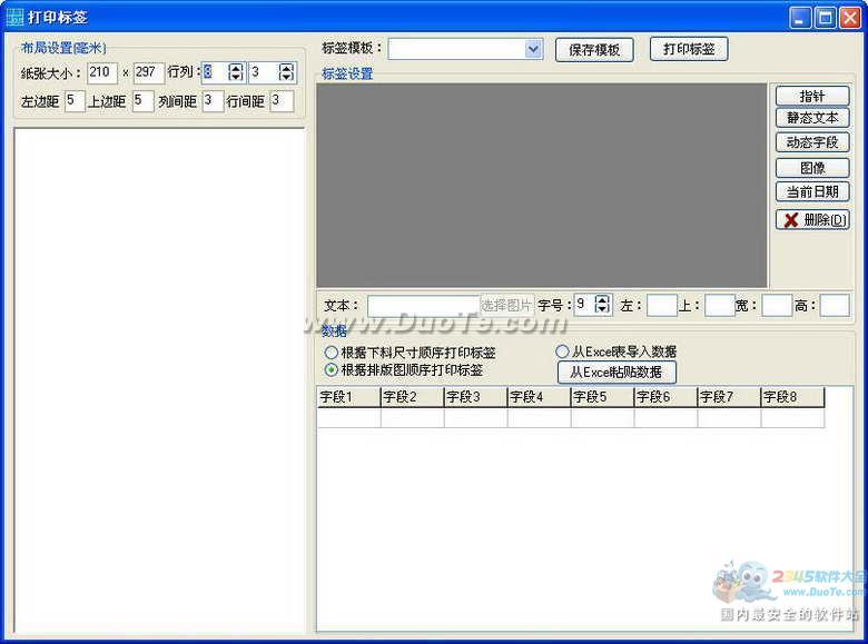 极致下料玻璃切割排版优化软件下载