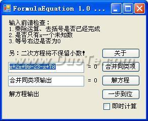 FormulaEquation(方程式计算器)下载