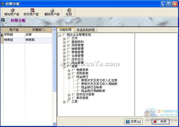 恒达服装库存管理软件下载