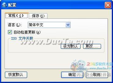 WinISO(光盘映像编辑工具)下载