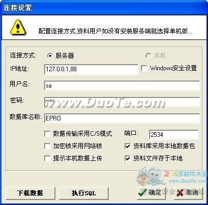 EPRO工程项目管理系统下载