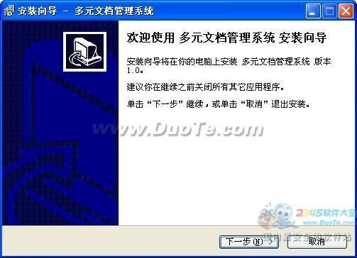 多元文档管理系统下载