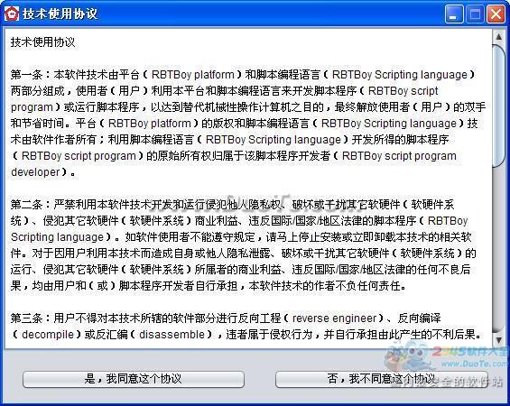 RBTBoy(电脑虚拟机器人)下载