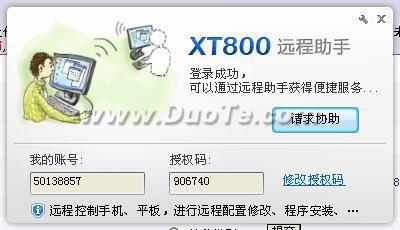 协通XT800远程控制软件(原快递通)下载