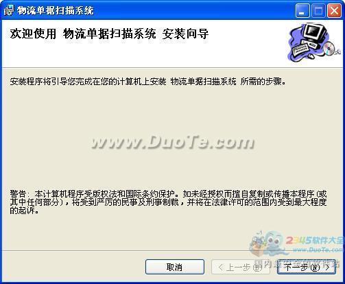 文软物流单据扫描软件下载