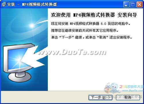 旭日MP4视频格式转换器下载