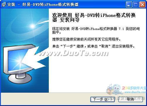 好易-DVD转iPhone格式转换器下载