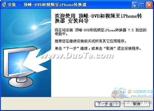 顶峰DVD和视频至iPhone转换器下载