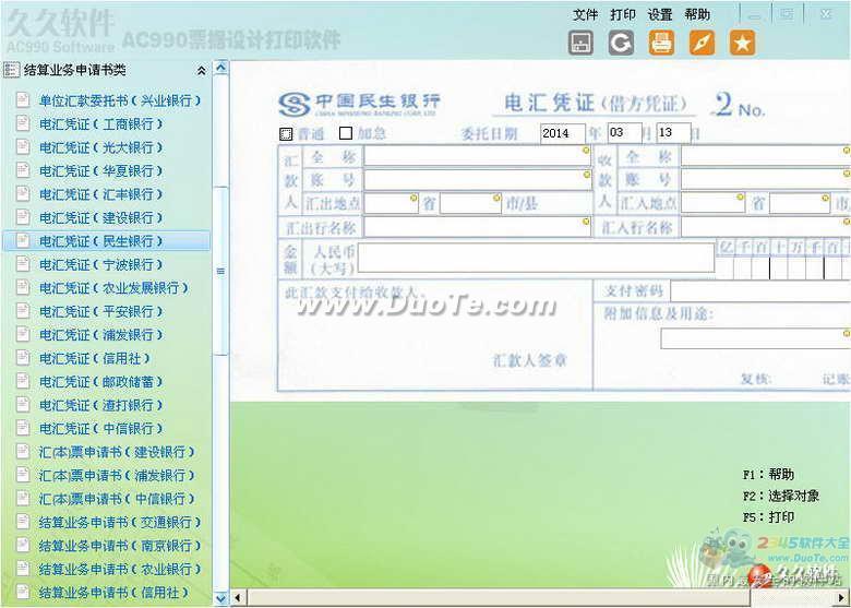 AC990票据设计打印软件下载