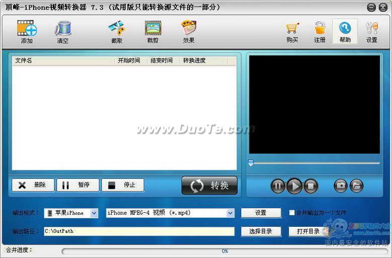 顶峰-iPhone视频转换器下载