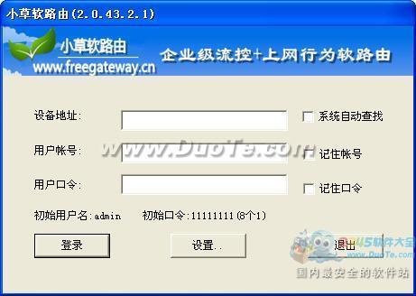 小草上网行为管理软路由(小草网管软件)下载