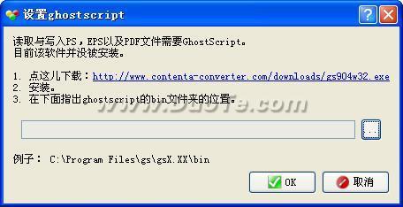 Contenta CR2 Converter(图片转换)下载