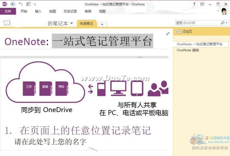 Microsoft OneNote下载