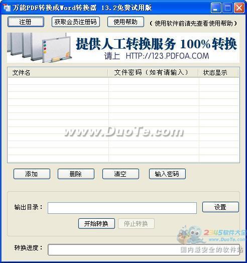 万能PDF转换成Word转换器下载