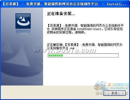 百易通网页型智能办公制作平台下载