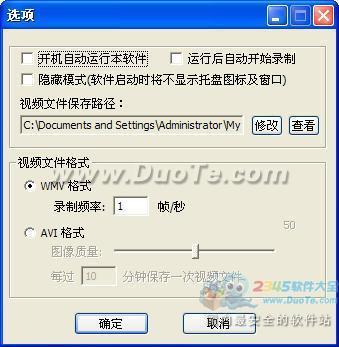 桌面屏幕录像软件下载