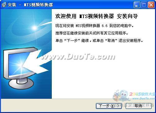 MTS视频转换器下载
