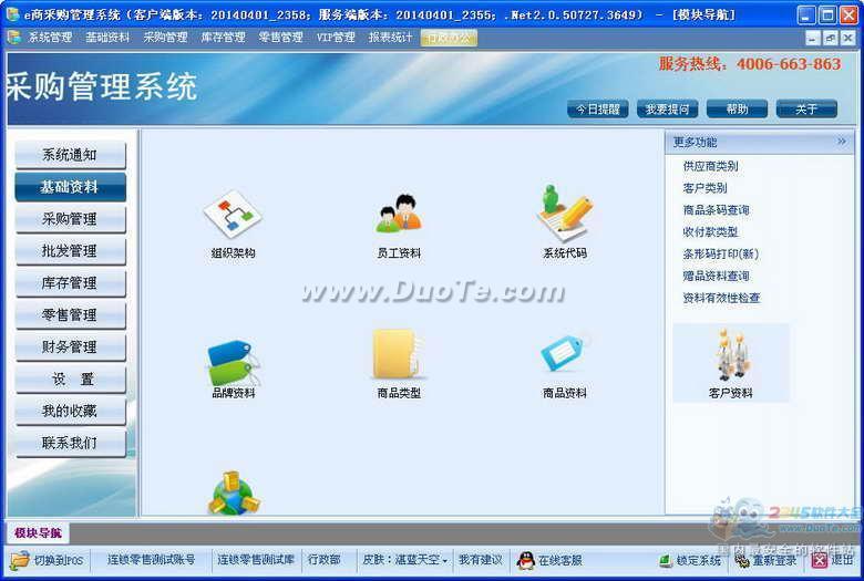e商采购管理系统软件下载