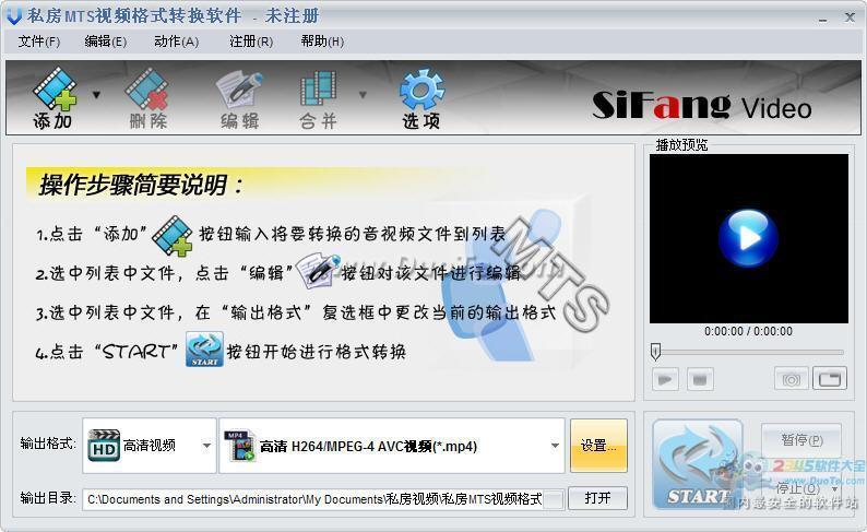 私房MTS视频格式转换软件下载