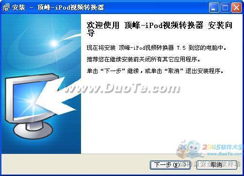 顶峰-iPod视频转换器下载