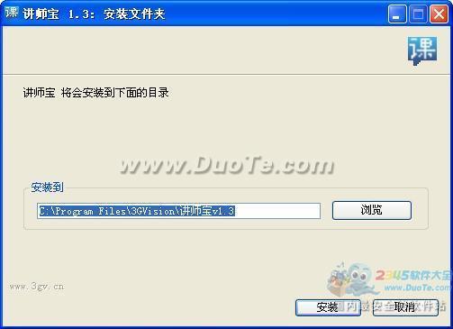 讲师宝(新一代网络教学系统) 2014下载