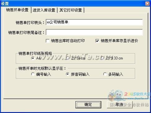 奕盛企业生产管理系统下载