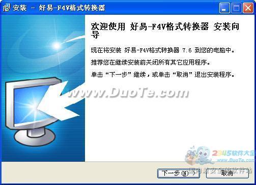 好易-F4V格式转换器下载