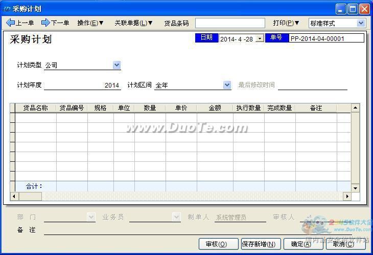 金多A5商业企业管理系统下载