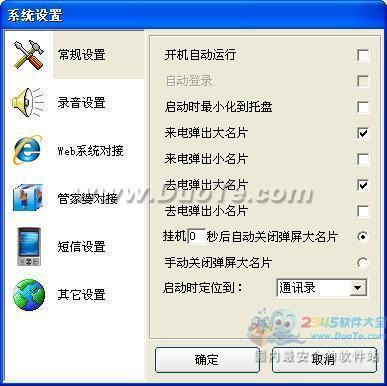 胜威电话回访管理系统下载