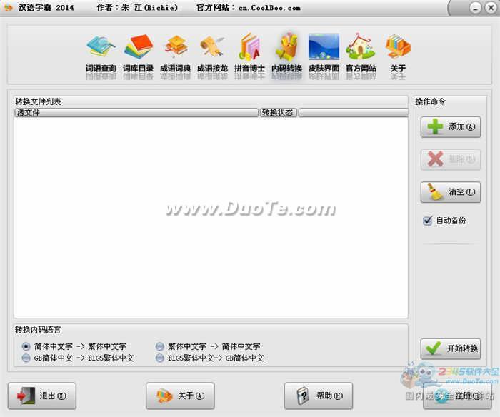 汉语字霸 2014下载
