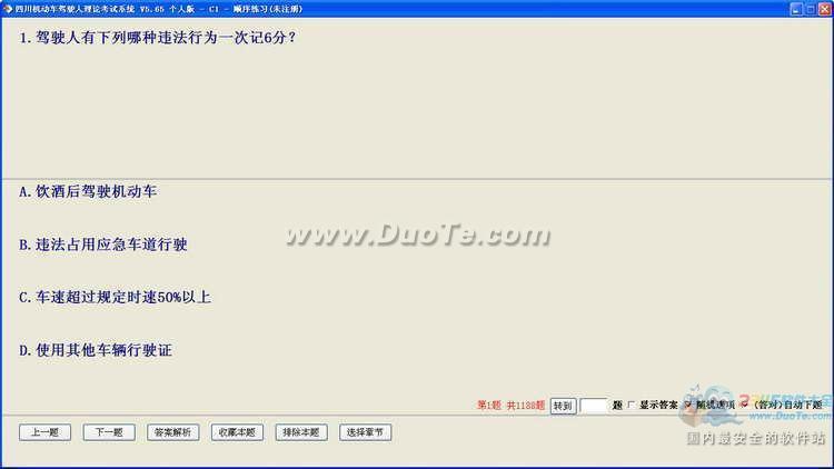 四川机动车驾驶员理论模拟考试系统(2014题库C1B2)下载