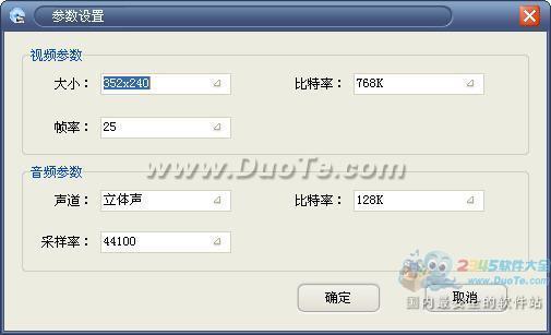 好易-DVD转AVI格式转换器下载