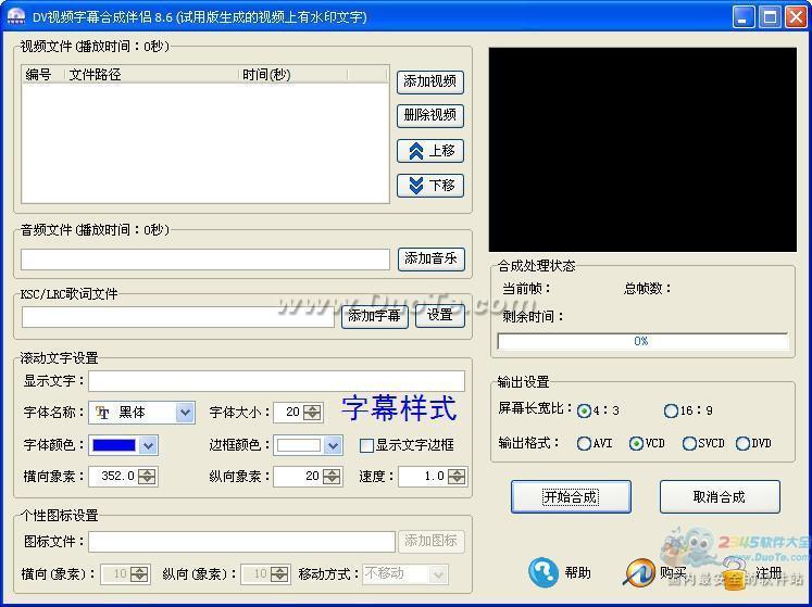DV视频字幕合成伴侣下载