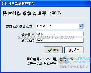 易达车辆装料排队叫号系统下载