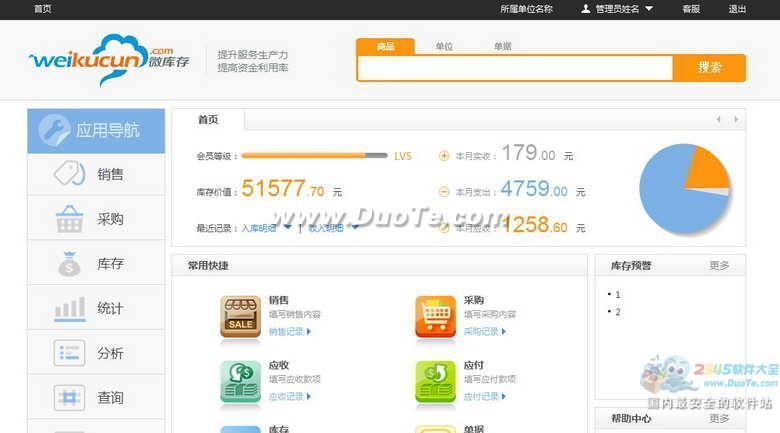 吾爱中国批量改名软件下载