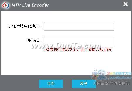NTV Live Encoder 视频直播下载