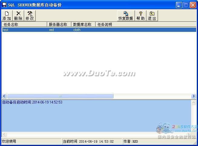 SQL自动备份工具下载