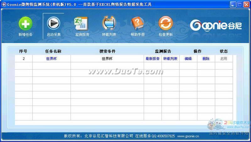 谷尼微舆情监测系统下载