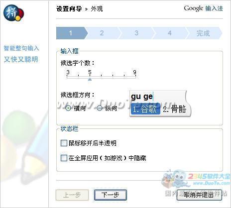 谷歌拼音输入法下载