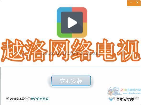 越洛网络电视下载