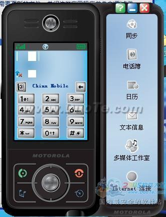 Motorola Phone Tools下载