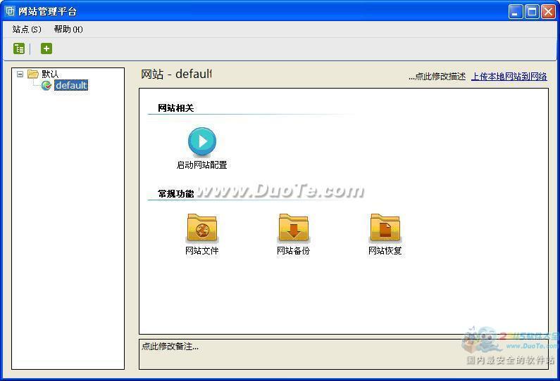 建站专家(AnyDrag)智能建站系统下载