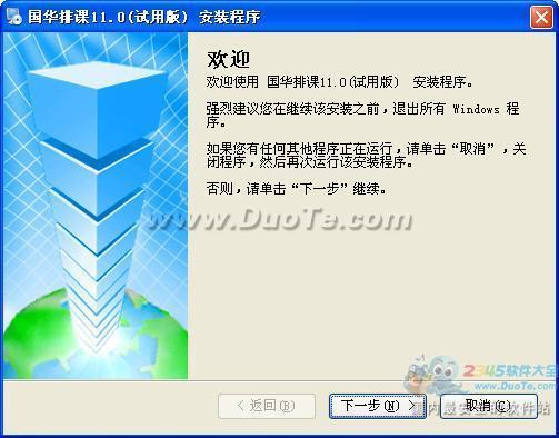 国华排课软件下载