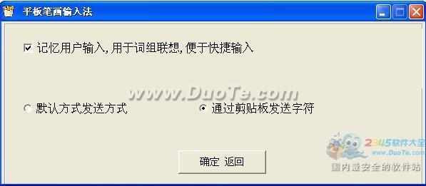 平板笔画输入法 for Windows下载